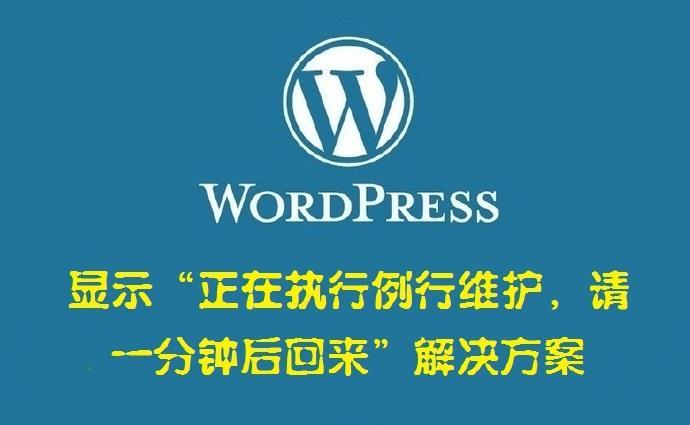 如何解决当WordPress升级的时候提示正在执行例行维护,请一分钟后回来? (https://www.wpcun.com/) SEO优化 第1张
