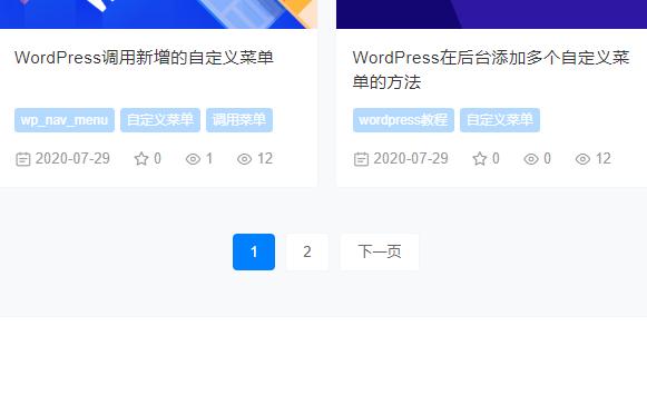 WordPress上一页下一页自定义数字分页导航代码 (https://www.wpcun.com/) SEO优化 第1张